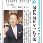 本日の河北新報に弊社代表の金沢が掲載されました。