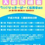 2019年4月入園希望の入園説明会を開催します。仙台市・太白区・長町・長町南