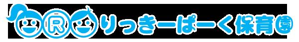 (公式)りっきーぱーく保育園|仙台市太白区長町&あすと長町|企業主導型保育事業|NHKにて潜在保育士問題で全国放映されました