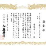 東北初!ミツイがグッドキャリア企業アワード「大賞」を受賞しました!