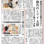 本日の河北新報に当社が掲載されました!