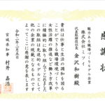 宮城県知事より感謝状を頂きました!「魅力ある職場づくりモデル企業表彰」
