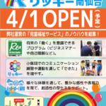 リッキー南仙台(4月1日開設予定)のチラシが完成しました〜!!