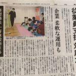 河北新報に弊社取組みが掲載されました。