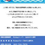 相談支援事業所 Rickeyハーバー 仙台あすと長町 開設(予定) 4月1日