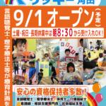2020年9月1日 リッキー角田がオープン(予定)します‼