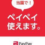 お支払いはPayPay「ペイペイ」がご利用可能です。(振込手数料ゼロ)