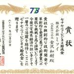 七十七ビジネス振興財団様より表彰を受けました。
