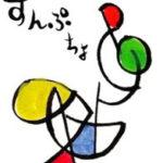 【当社保育園の園児/当社スタッフが出演!】「すんぷちょ音頭」が映像公開されました!