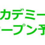 新規オープン(予定)Rickeyアカデミージュニア仙台西中田