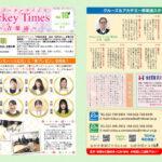Rickey Times ~青葉通~ Vol.10発行のお知らせ